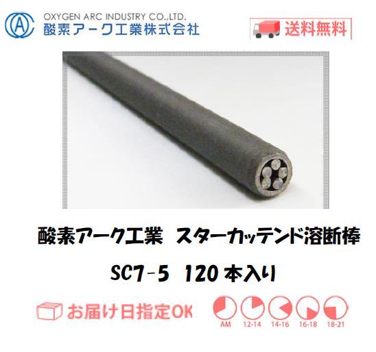 酸素アーク工業 スターカッテンド溶断棒(ランサー棒) SC7-5 120本入り