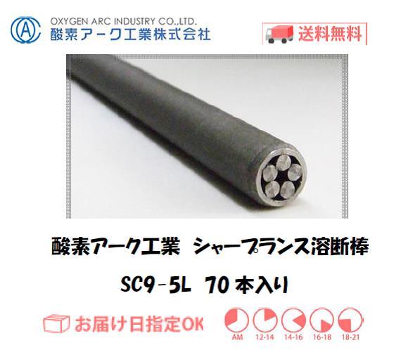 酸素アーク工業 シャープランス溶断棒(ランサー棒) SC9-5L 70本入り