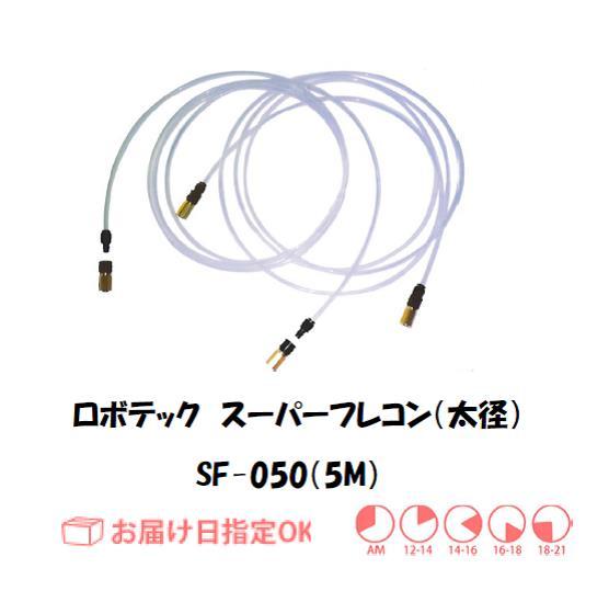 ロボテック スーパーフレコン(太径) 5.0M