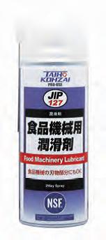 【3営業日以内に出荷】タイホーコーザイ 食品機械用潤滑スプレー 420ml
