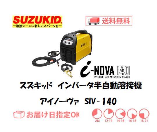 スズキッド インバーター半自動溶接機 アイノーヴァ SIV-140