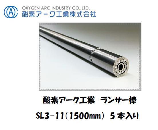 酸素アーク工業 ランサー棒