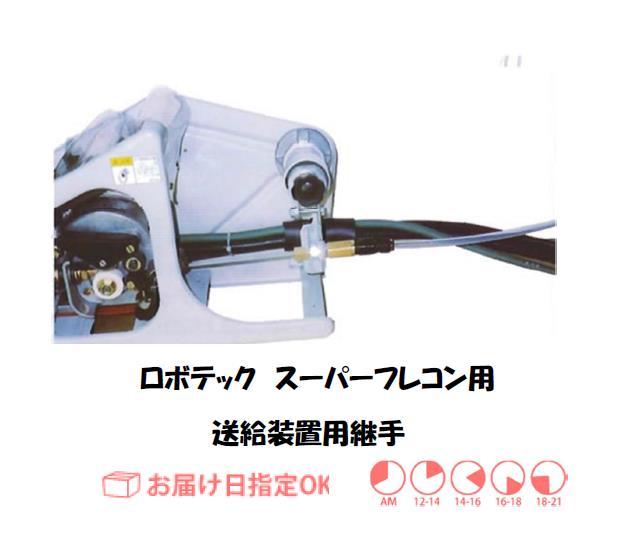 ロボテック 送給装置用継手(ダイヘン、パナソニック、安川、神戸製鋼)