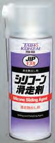【3営業日以内に出荷】タイホーコーザイ シリコン滑走剤スプレー 420ml