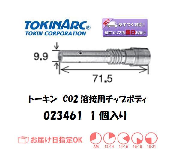 トーキン CO2溶接用チップボディ 023461 1個