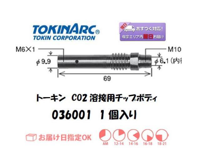 トーキン CO2溶接用チップボディ 036001 1個