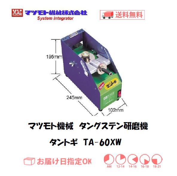 マツモト機械 タングステン研磨機 タントギ TA-60XW