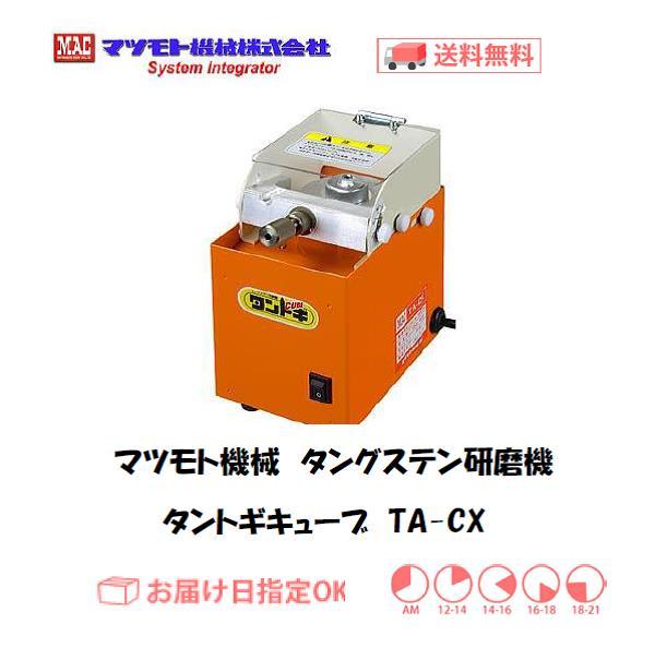 マツモト機械 タングステン研磨機 タントギキューブ TA-CX