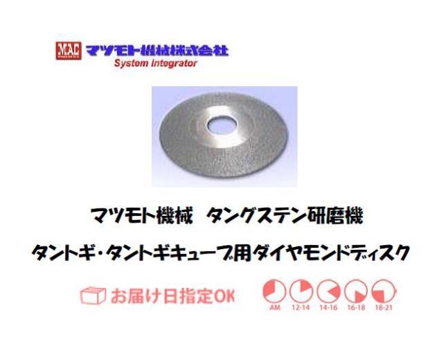 マツモト機械 タングステン研磨機タントギ・タントギキューブ用ダイヤモンドディスク