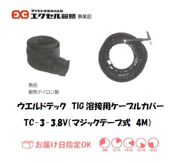 ウエルドテック TIG溶接用ケーブルカバー(マジックテープ式) TC-3-3.8V 幅75mm*4M