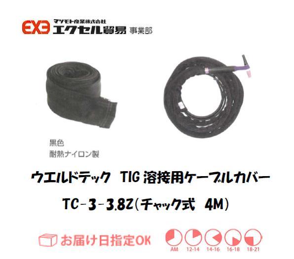 ウエルドテック TIG溶接用ケーブルカバー(マジックテープ式) TC-3-3.8V 幅75mm*8M