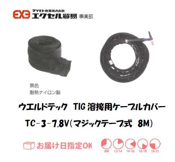 ウエルドテック TIG溶接用ケーブルカバー(チャック式) TC-3-3.8Z 幅75mm*4M