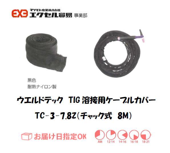 ウエルドテック TIG溶接用ケーブルカバー(チャック式) TC-3-3.8Z 幅75mm*8M