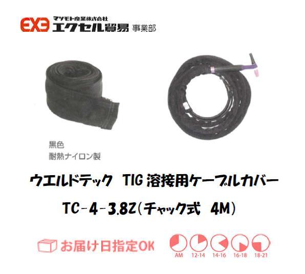 ウエルドテック TIG溶接用ケーブルカバー(チャック式) TC-4-3.8Z 幅100mm*4M