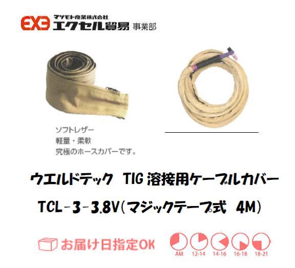 ウエルドテック TIG溶接用ケーブルカバー(マジックテープ式) TCL-3-3.8V 幅75mm*4M