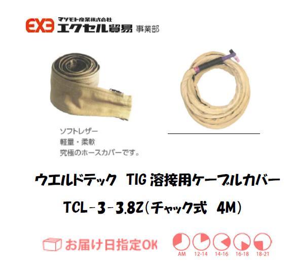 ウエルドテック TIG溶接用ケーブルカバー(マジックテープ式) TCL-3-3.8V 幅75mm*8M