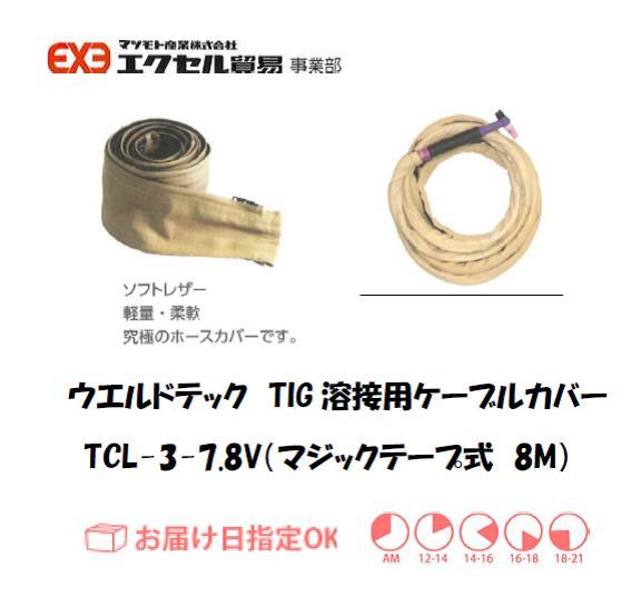 ウエルドテック TIG溶接用ケーブルカバー(チャック式) TCL-3-3.8Z 幅75mm*4M