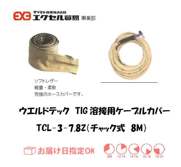 ウエルドテック TIG溶接用ケーブルカバー(チャック式) TCL-3-3.8Z 幅75mm*8M