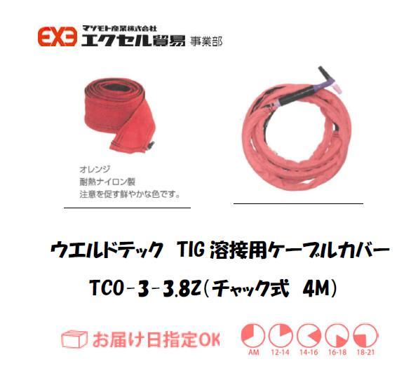 ウエルドテック TIG溶接用ケーブルカバー(マジックテープ式) TCO-3-3.8V 幅75mm*8M