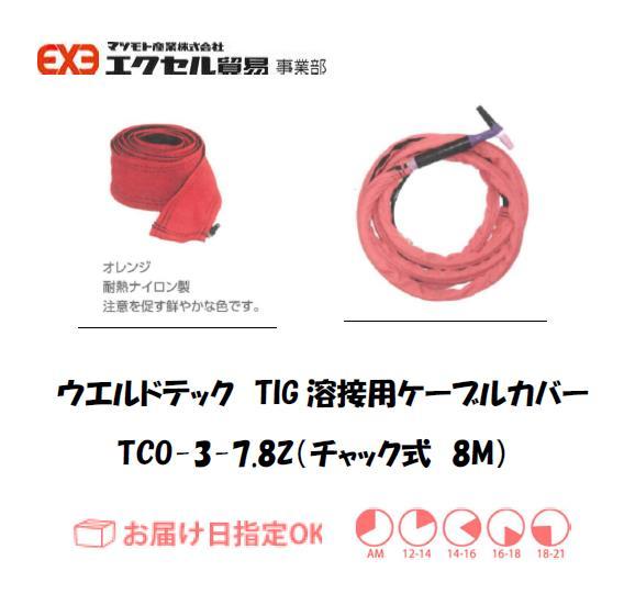 ウエルドテック TIG溶接用ケーブルカバー(チャック式) TCO-3-3.8Z 幅75mm*8M