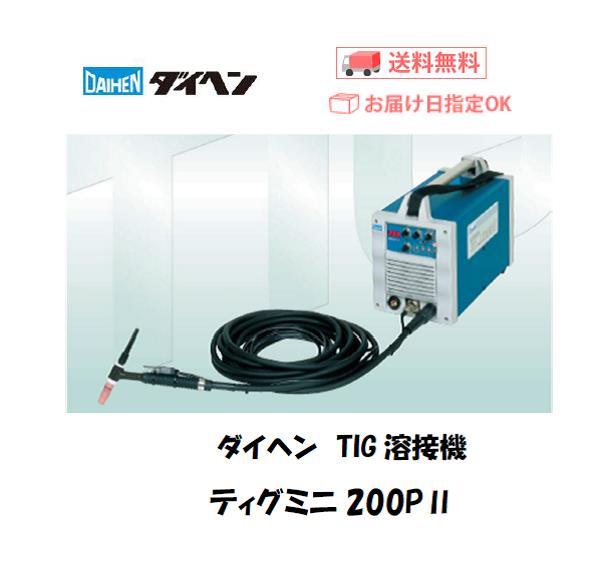 ダイヘン TIG溶接機 ティグミニ200P2
