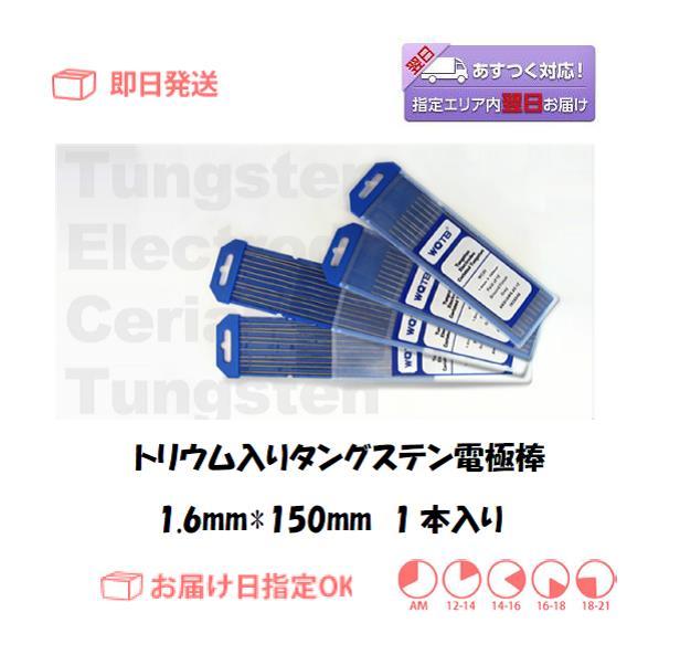 トリウム入りタングステン電極棒 1.6mm*150mm 1本入り