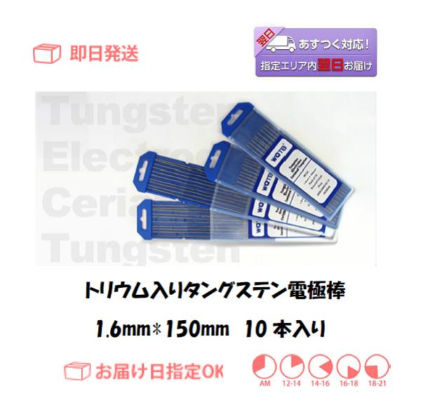 トリウム入りタングステン電極棒 1.6mm*150mm 10本入り