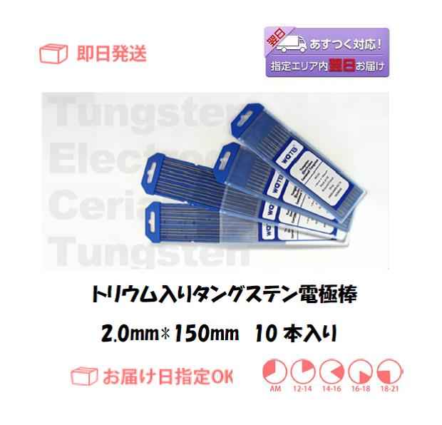 トリウム入りタングステン電極棒 2.0mm*150mm 10本入り