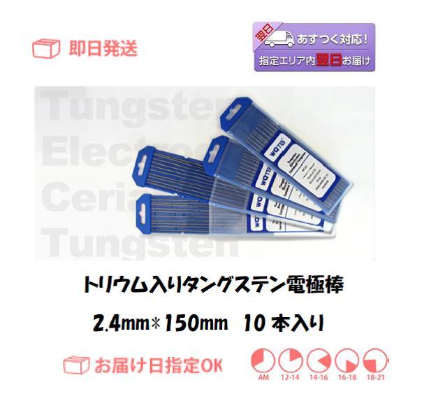 トリウム2%入りタングステン電極棒(トリタン棒) 2.4mm*150mm 10本入り