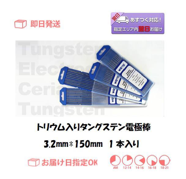 トリウム入りタングステン電極棒 3.2mm*150mm 1本入り