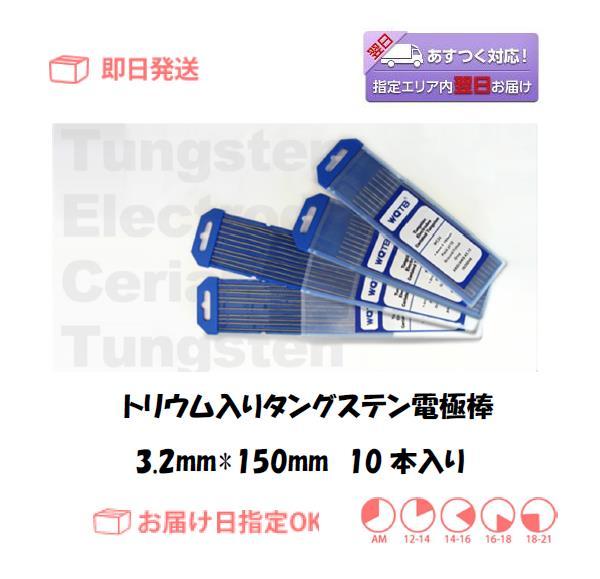 トリウム入りタングステン電極棒 3.2mm*150mm 10本入り