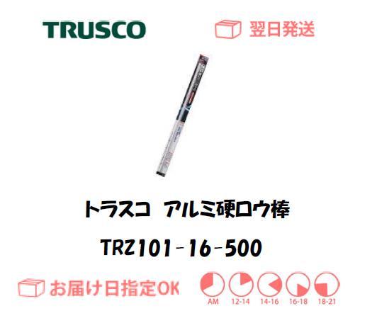 トラスコ アルミ硬ロウ棒 TRZ101-16-500 1.6mm*500mm 10本入り