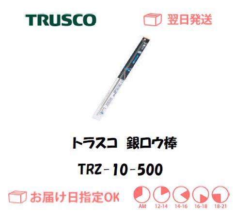 トラスコ 銀ロウ棒 TRZ-10-500 1.0mm*500mm 5本入り