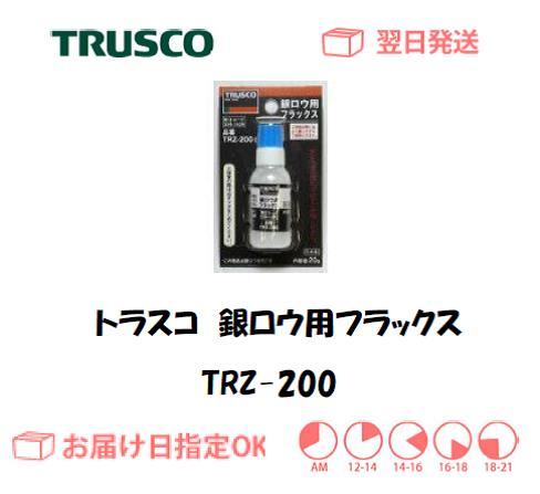 トラスコ 銀ロウ用フラックス TRZ-200 20g