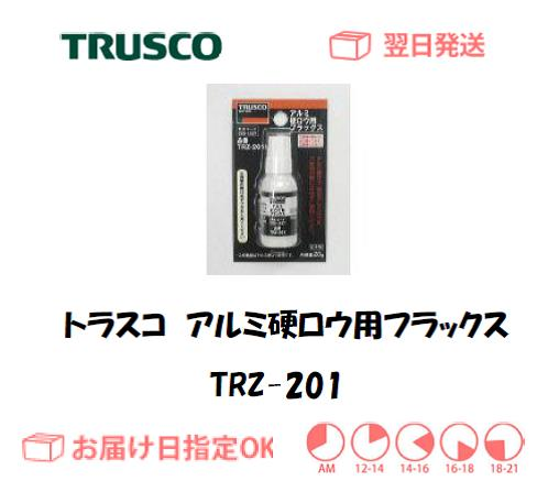 トラスコ アルミ硬ロウ用フラックス TRZ-201 20g