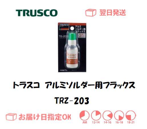 トラスコ アルミソルダー用フラックス TRZ-203 20g