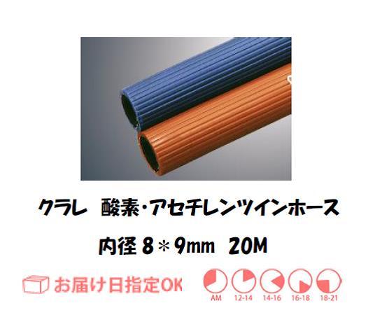 酸素・アセチレン用ツインホース 5*5*2S 10M