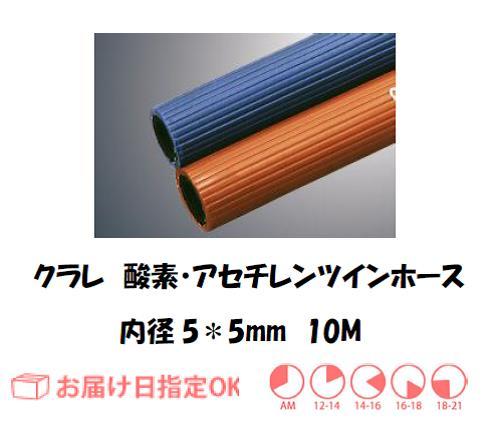酸素・アセチレン用ツインホース 5*5*2S 20M