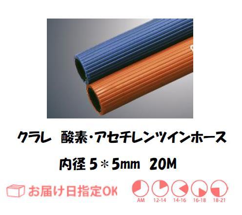 酸素・アセチレン用ツインホース 5*5*2S 30M
