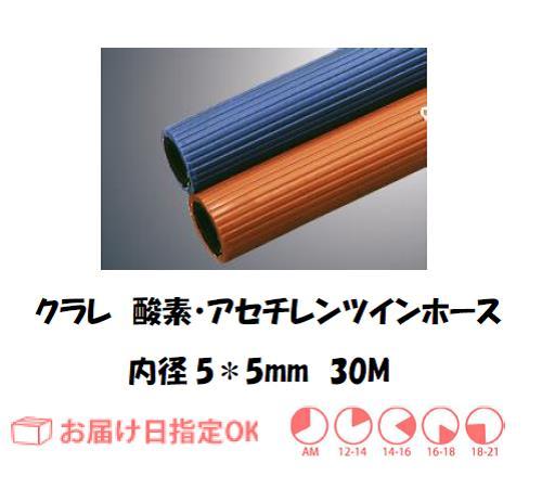 酸素・アセチレン用ツインホース 8*9*2S 10M