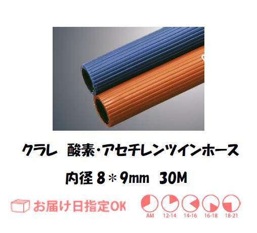 酸素・アセチレン用ツインホース 8*9*2S 30M