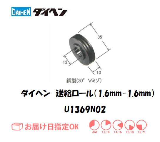 ダイヘン 送給ロール(1.6mm-1.6mm) U1369N02