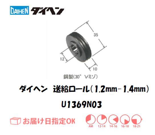 ダイヘン 送給ロール(1.2mm-1.4mm) U1369N03