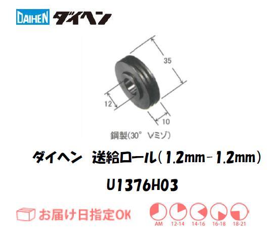 ダイヘン 送給ロール(1.2mm-1.2mm) U1369H03