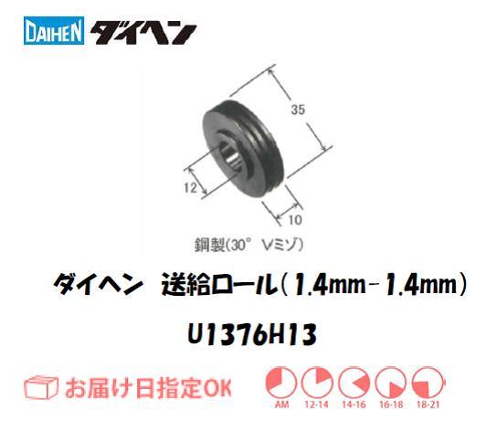 ダイヘン 送給ロール(1.4mm-1.4mm) U1369H13