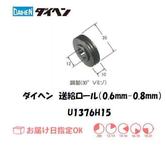 ダイヘン 送給ロール(0.6mm-0.8mm) U1369H15