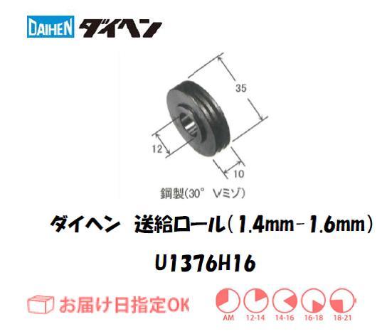ダイヘン 送給ロール(1.4mm-1.6mm) U1369H16