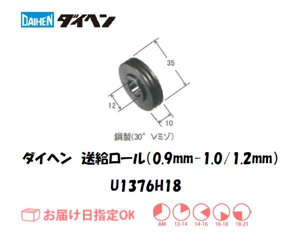 ダイヘン 送給ロール(0.9mm/1.0mm-1.2mm) U1369H18