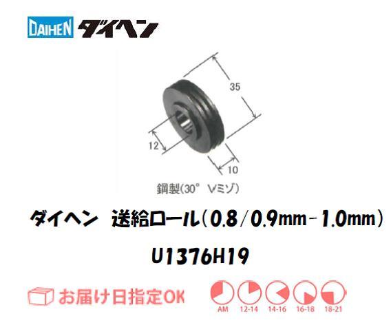 ダイヘン 送給ロール(0.8mm/0.9mm-1.0mm) U1369H19