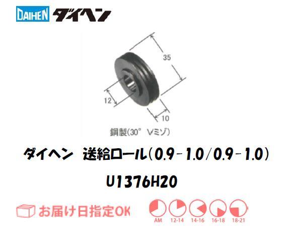 ダイヘン 送給ロール(0.9mm/1.0mm-0.9mm/1.0mm) U1369H20
